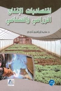 727 - تحميل كتاب اقتصاديات الإنتاج الزراعي والصناعي pdf لـ د. محمد إبراهيم ناجي