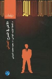 733 - تحميل كتاب الآخر في المسرح العماني - دراسات pdf لـ د. كاملة الوليد الهنائي