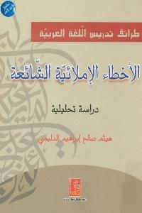 735 - تحميل كتاب الأخطاء الإملائية الشائعة - دراسة تحليلية pdf لـ هيثم صالح إبراهيم الدليمي