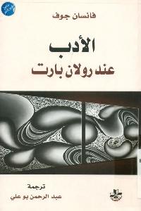 740 - تحميل كتاب الأدب عند رولان بارت pdf لـ فانسان جوف