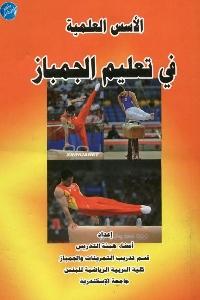 745 - تحميل كتاب الأسس العلمية في تعليم الجمباز pdf لـ مجموعة مؤلفين
