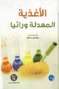 750 - تحميل كتاب الأغذية المعدلة وراثيا pdf لـ د. جاسم جندل