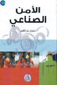 756 - تحميل كتاب الأمن الصناعي pdf لـ سفيان عز الكايد
