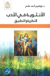 759 - تحميل كتاب الأنثوية في الأدب - النظرية والتطبيق pdf لـ د. إبراهيم أحمد ملحم
