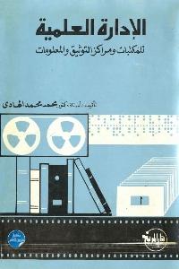 766 - تحميل كتاب الإدارة العلمية للمكتبات ومراكز التوثيق والمعلومات pdf