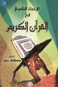 775 - تحميل كتاب الإعجاز النفسي في القرآن الكريم pdf لـ د. مصطفى رجب