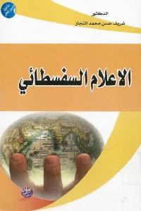 781 - تحميل كتاب الإعلام السفسطائي pdf لـ د. شريف حسن محمد النجار