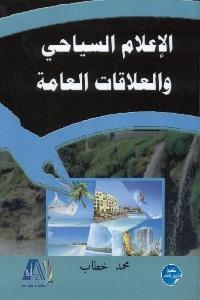 782 - تحميل كتاب الإعلام السياحي والعلاقات العامة pdf لـ محمد خطاب