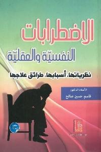 804 - تحميل كتاب الإضطرابات النفسية والعقلية pdf لـ د. قاسم حسين صالح