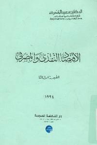 808 - تحميل كتاب الاقتصاد النقدي والمصرفي pdf لـ د. سعيد الخضري