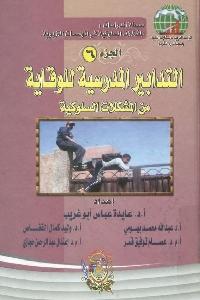 844 - تحميل كتاب التدابير المدرسية للوقاية من المشكلات السلوكية pdf لـ مجموعة مؤلفين