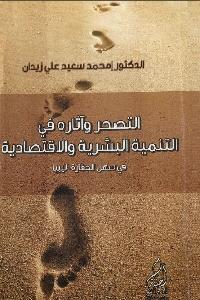 859 - تحميل كتاب التصحر وآثاره في التنمية البشرية والاقتصادية في سهل الجفارة - ليبيا pdf