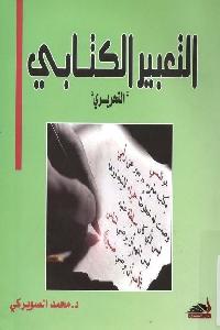 863 - تحميل كتاب التعبير الكتابي التحريري pdf لـ د. محمد الصويركي
