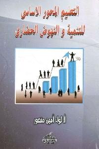 866 - تحميل كتاب التعليم المحور الأساسي للتنمية والنهوض الحضاري pdf لـ أ. لواء أمين منصور