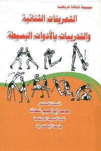 871 - تحميل كتاب التمرينات الثنائية والتدريبات بالأدوات البسيطة pdf لـ د. محمد إبراهيم شحاتة