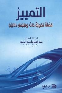 872 - تحميل كتاب التمييز : فضلة نحوية ذات وظيفةدلالية pdf لـ عبد الفتاح أحمد الحموز