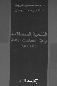 877 - تحميل كتاب التنمية المناطقية في ظل السياسات المالية (1990- 2010) لبنان نموذجا pdf