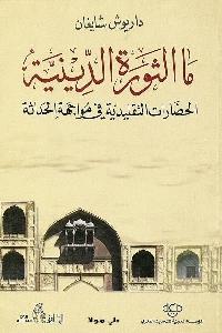 936 - تحميل كتاب ما الثورة الدينية : الحضارات التقليدية في مواجهة الحداثة pdf لـ داريوش شايغان