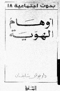 937 - تحميل كتاب أوهام الهوية pdf لـ داريوش شايغان