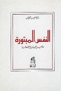 938 - تحميل كتاب النفس المبتورة : هاجس الغرب من مجتمعاتنا pdf لـ داريوش شايغان