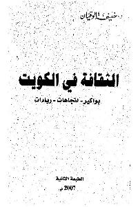 890 - تحميل كتاب الثقافة في الكويت (بواكير -  اتجاهات - ريادات) Pdf لـ د. خليفة الوقيان