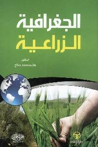 895 - تحميل كتاب الجغرافية الزراعية pdf لـ د. هاشم محمد صالح