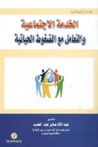 915 - تحميل كتاب الخدمة الاجتماعية والتعامل مع الضغوط الحياتية pdf لـ د. عبد اللاه صابر عبد الحميد