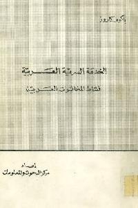 916 - تحميل كتاب الخدمة السرية العربية - نشاط المخابرات العربية pdf لـ ياكوف كاروز
