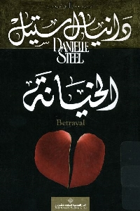 925 - تحميل كتاب الخيانة - رواية pdf لـ دانيال ستيل