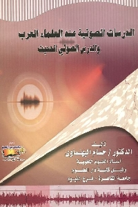926 1 - تحميل كتاب الدراسات الصوتية عند العلماء العرب والدرس الصوتي الحديث pdf لـ د. حسام البهنساوي