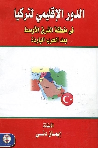 944 - تحميل كتاب الدور الإقليمي لتركيا في منطقة الشرق الأوسط بعد الحرب الباردة pdf