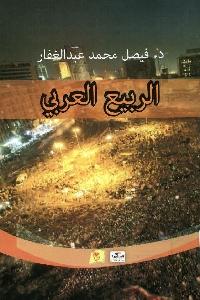 954 - تحميل كتاب الربيع العربي pdf لـ د. فيصل محمد عبد الغفار