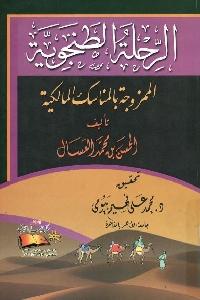 955 - تحميل كتاب الرحلة الطنجوية الممزوجة بالمناسك المالكية pdf لـ الحسن بن محمد العسال