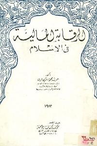 956 - تحميل كتاب الرقابة المالية في الإسلام pdf لـ د. عوف محمد الكفراوي