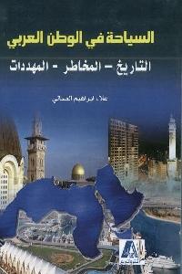 965 - تحميل كتاب السياحة في الوطن العربي : التاريخ - المخاطر - المهددات pdf لـ علاء إبراهيم العسالي