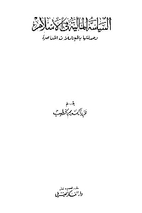 967 - تحميل كتاب السياسة المالية في الإسلام pdf لـ عبد الكريم الخطيب