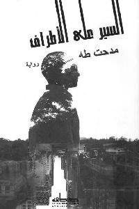 969 - تحميل كتاب السير على الأطراف - رواية pdf لـ مدحت طه