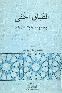 1000 - تحميل كتاب الطباق الخفي مع نماذج من روائع الشعر والنثر pdf لـ د. علي يونس