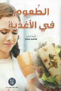 1001 - تحميل كتاب الطعوم في الأغذية pdf لـ د. جاسم جندل