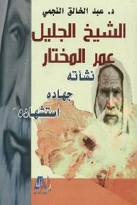 981 - تحميل كتاب الشيخ الجليل عمر المختار : نشأته - جهاده - استشهاده pdf لـ د. عبد الخالق النجمي