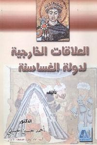 1011 - تحميل كتاب العلاقات الخارجية لدولة الغساسنة pdf لـ د. أحمد حسين الجميلي