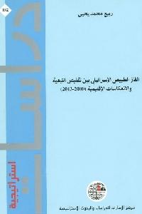 1023 - تحميل كتاب الغاز الطبيعي الإسرائيلي بين تقليص التبعية والإنعكاسات الإقليمية ( 2000 - 2013 ) Pdf لـ ربيع محمد يحيى