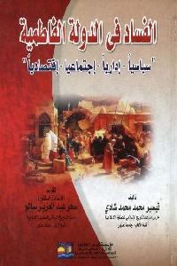 1030 - تحميل كتاب الفساد في الدولة الفاطمية pdf لـ تيسير محمد محمد شادي