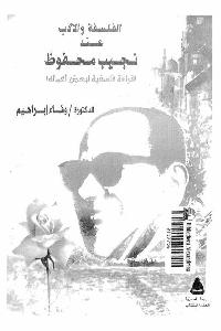 1034 - تحميل كتاب الفلسفة والأدب عند نجيب محفوظ pdf لـ د. وفاء إبراهيم