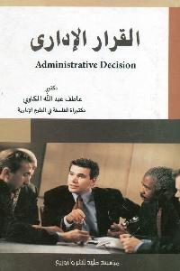 1044 - تحميل كتاب القرار الإداري pdf لـ د. عاطف عبد الله الكاوي