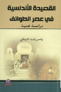 1045 - تحميل كتاب القصيدة الأندلسية في عصر الطوائف - دراسة فنية pdf لـ ياسر رشيد البياتي