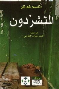 1057 - تحميل كتاب المتشردون - رواية pdf لـ مكسيم غوركي