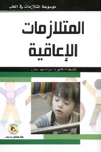 1059 - تحميل كتاب المتلازمات الإعاقية pdf لـ د. جاسم محمد جندل
