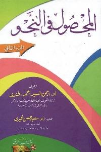 1062 - تحميل كتاب المحصول في النحو - ج.2 pdf لـ د. أيمن السيد أحمد الجندي