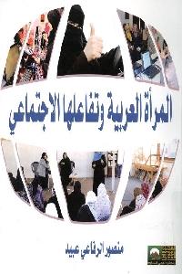 1070 - تحميل كتاب المرأة العربية وتفاعلها الإجتماعي pdf لـ منصور الرفاعي عبيد